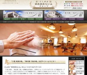 東大阪 三島の風サイト
