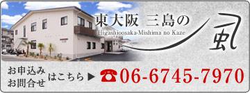 東大阪 三島の風 お申込み