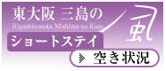 東大阪 三島の風 空き状況