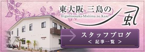東大阪 三島の風 スタッフブログ記事一覧
