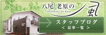 八尾 老原の風 スタッフブログ記事一覧