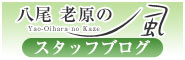 八尾 老原の風 スタッフブログ