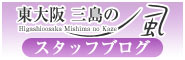 東大阪 三島の風 スタッフブログ